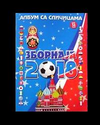 Zbornaja 2018