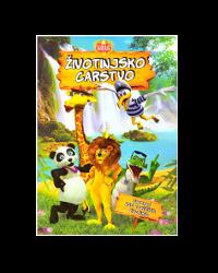 Životinjsko Carstvo 2016